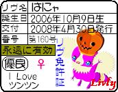 ☆キティー☆様 リヴ免許書.png